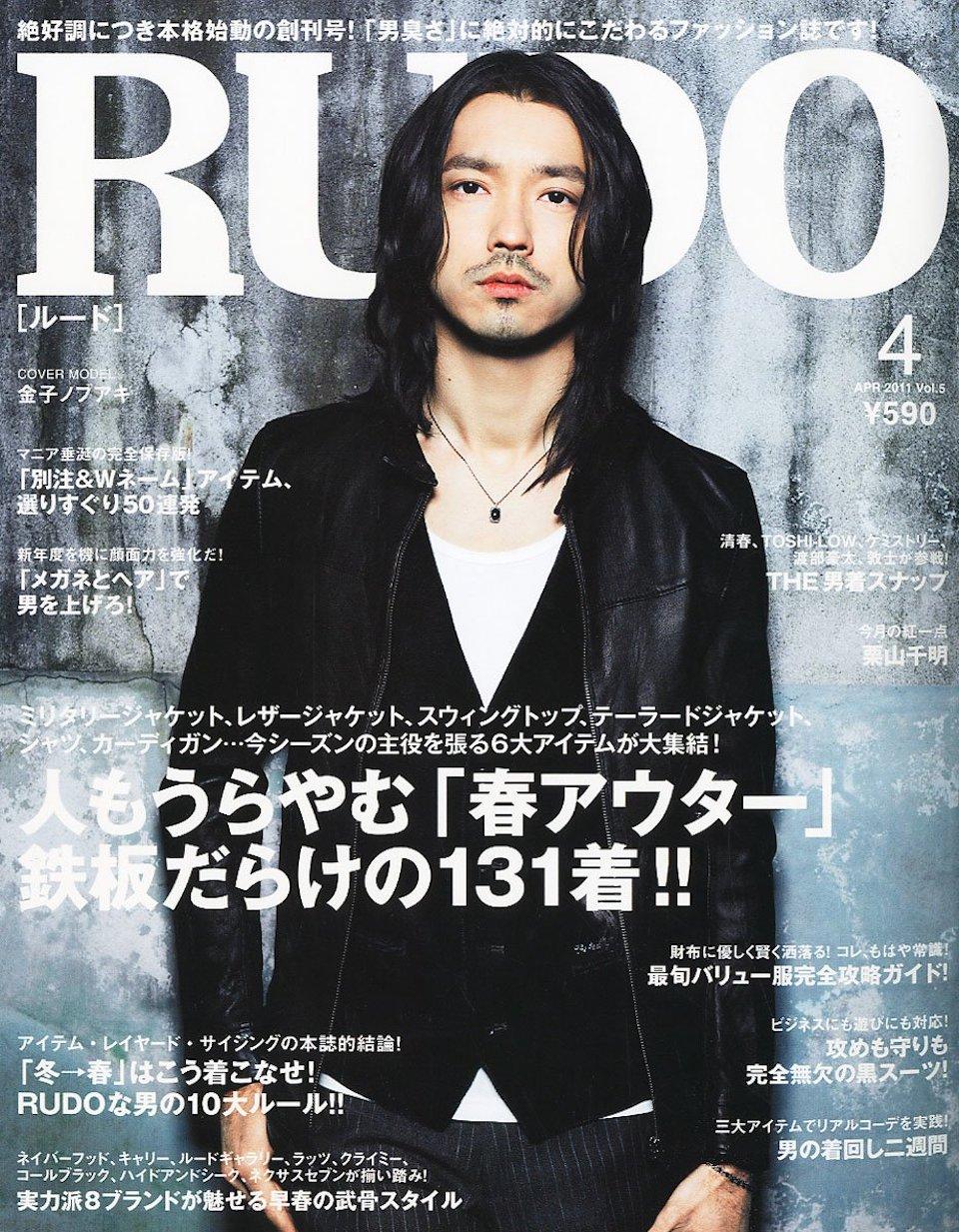 2011.4月号 vol.05