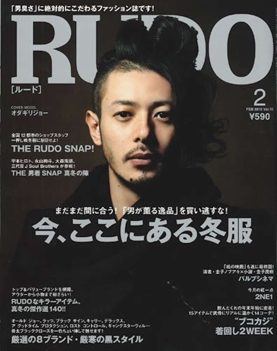 2012.2月号 vol.10