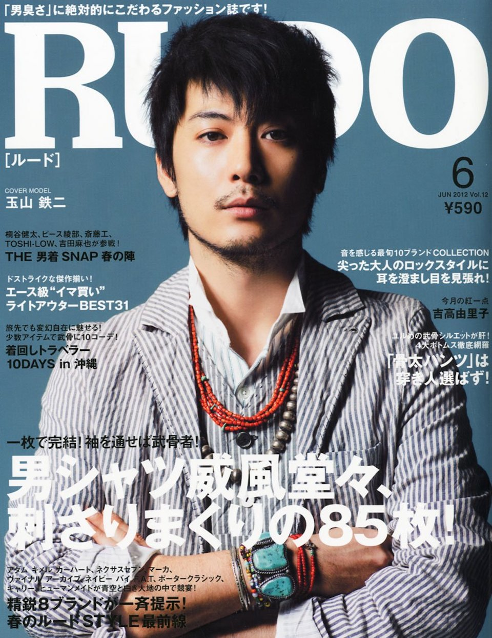 2012.6月号 vol.12