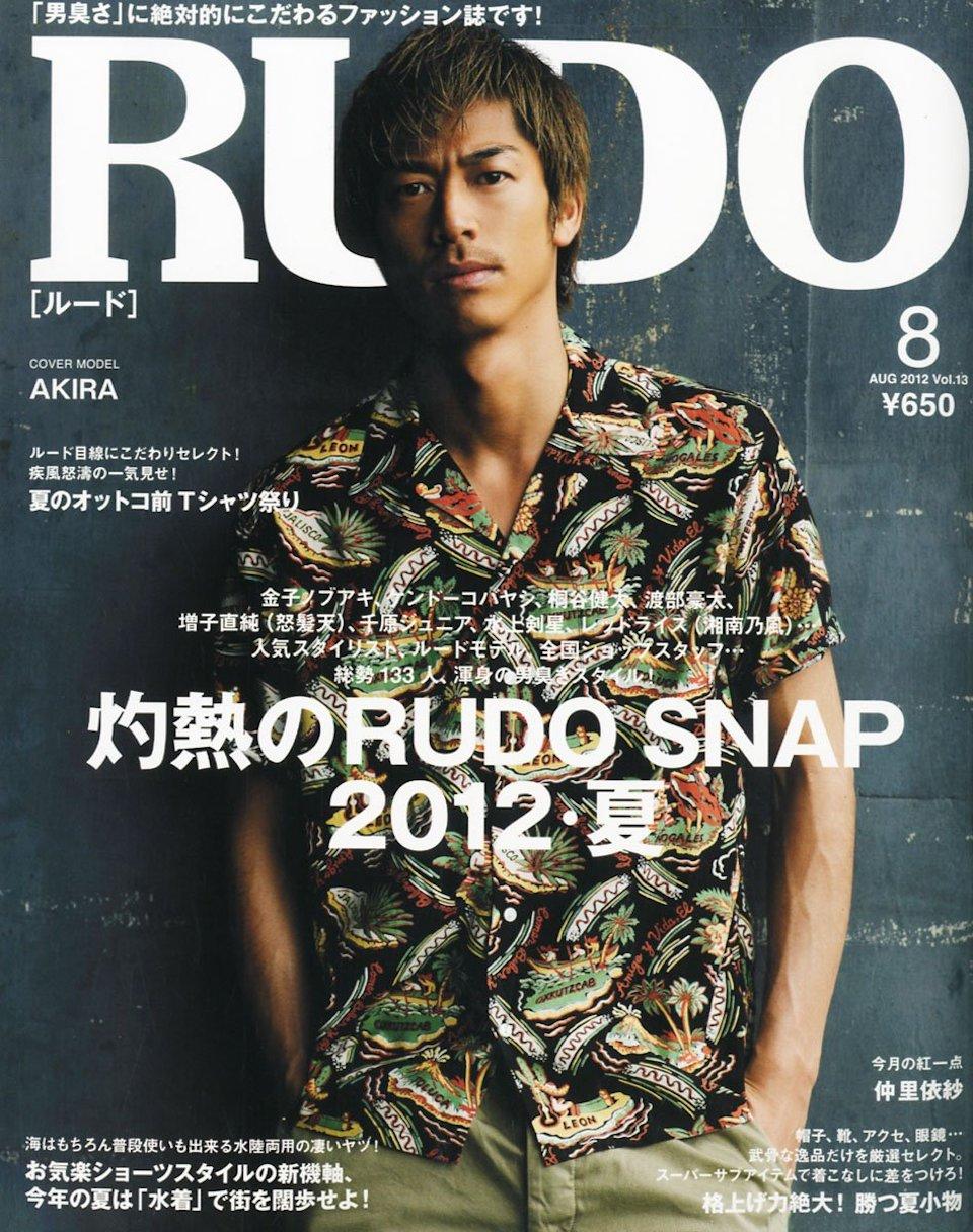 2012.8月号 vol.13