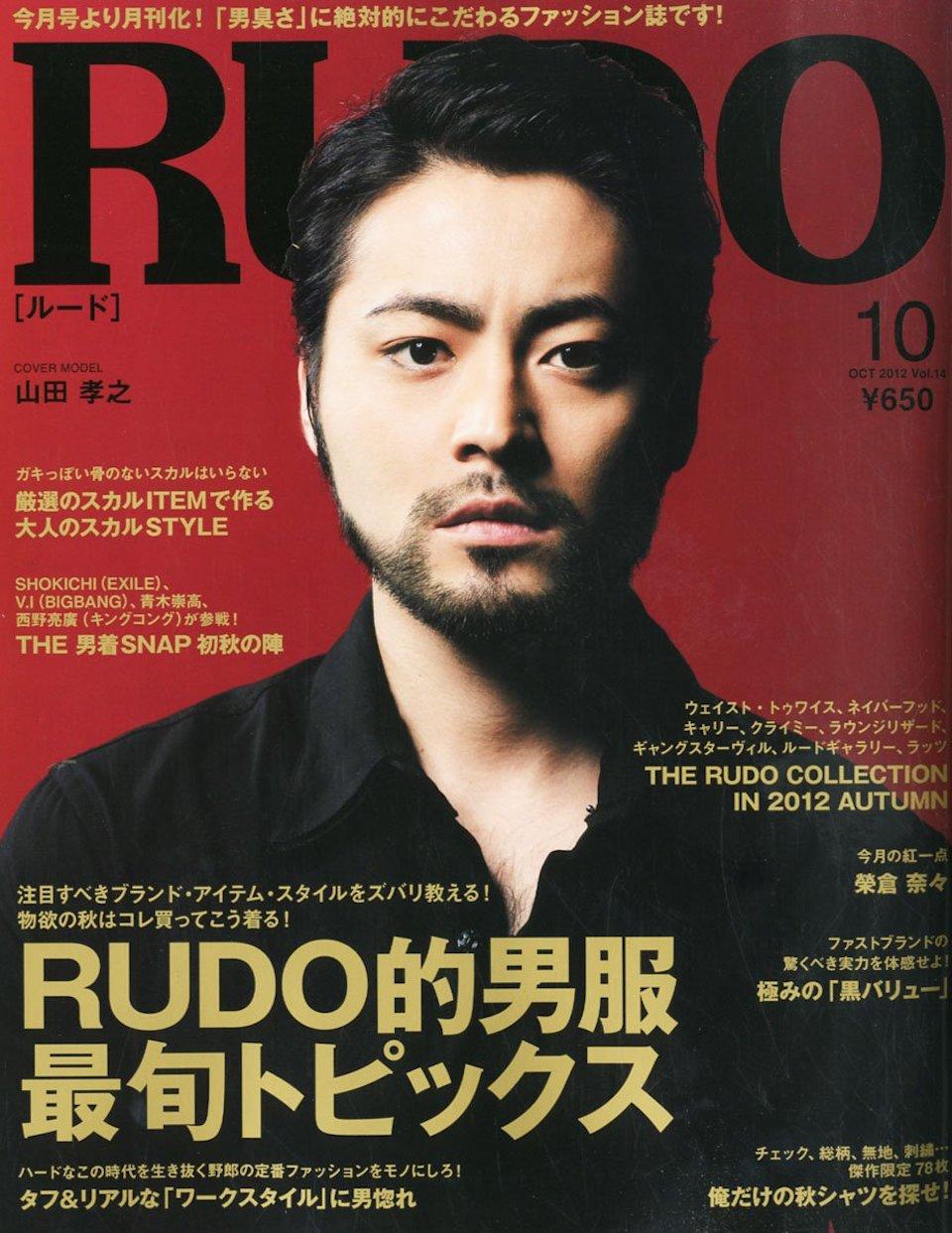 2012.10月号 vol.14