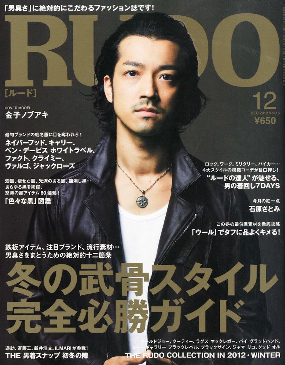 2012.12月号 vol.16