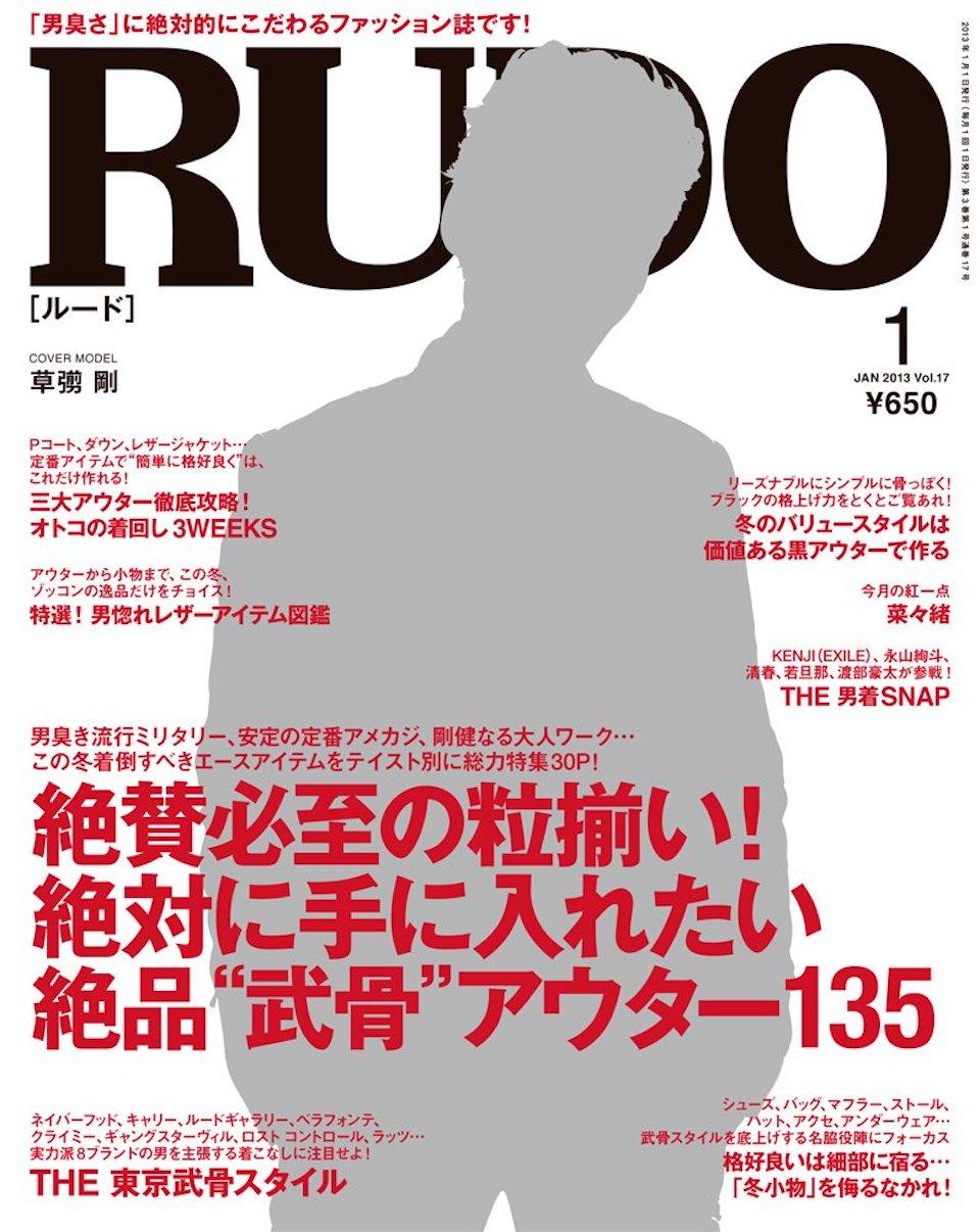 2013.1月号 vol.17