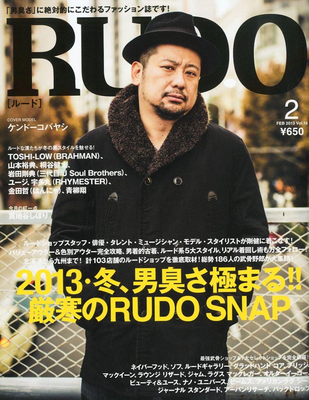 2013.2月号 vol.18
