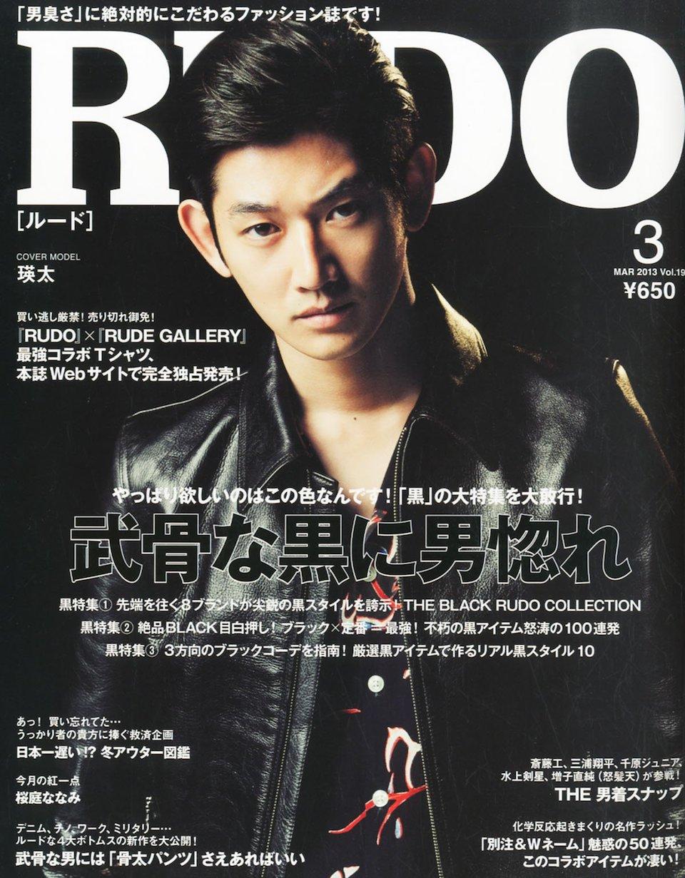 2013.3月号 vol.19