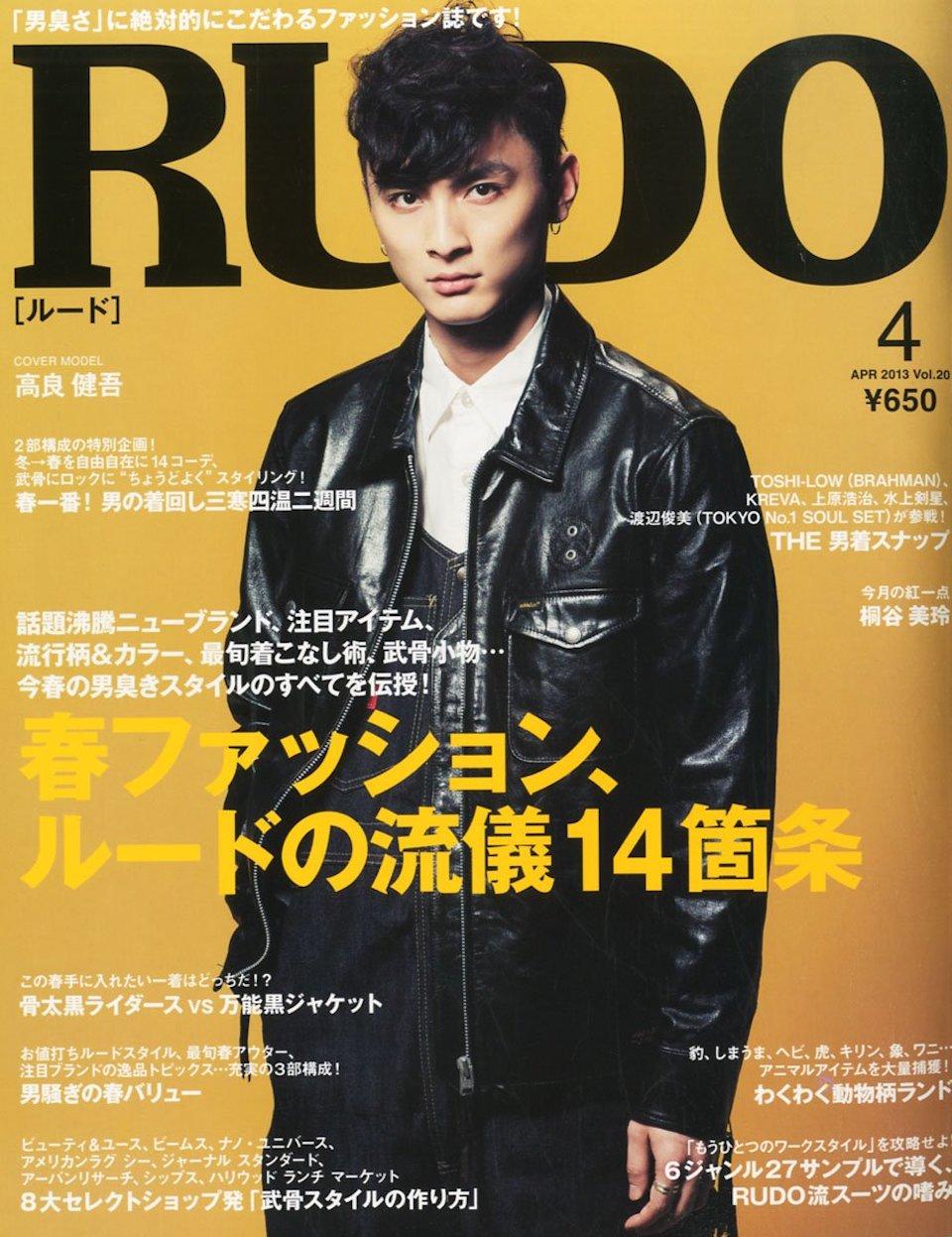 2013.4月号 vol.20