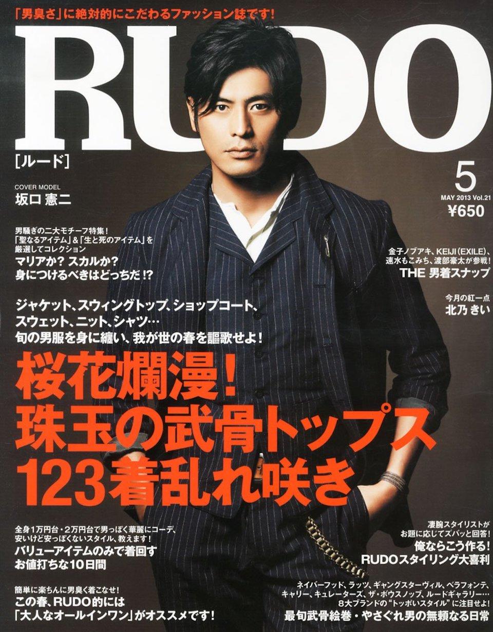 2013.5月号 vol.21