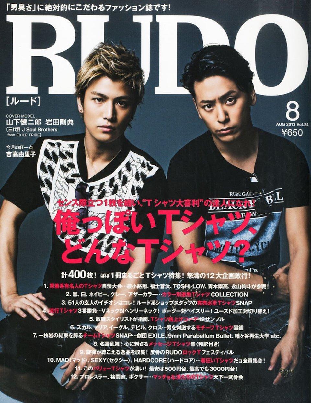 2013.8月号 vol.24