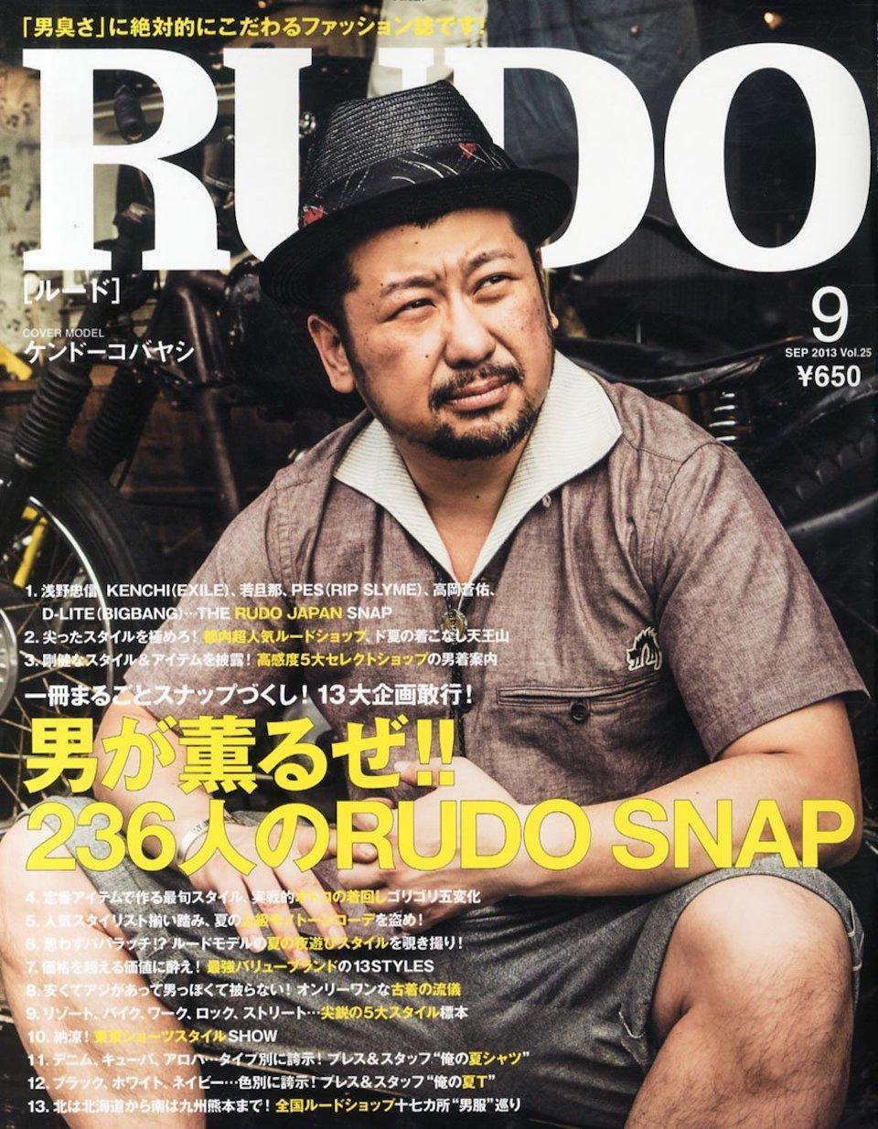 2013.9月号 vol.25