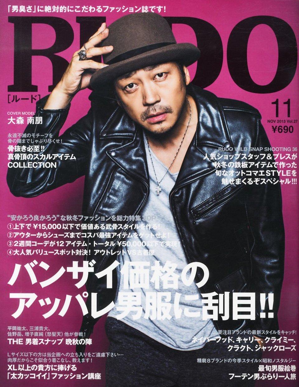 2013.11月号 vol.27