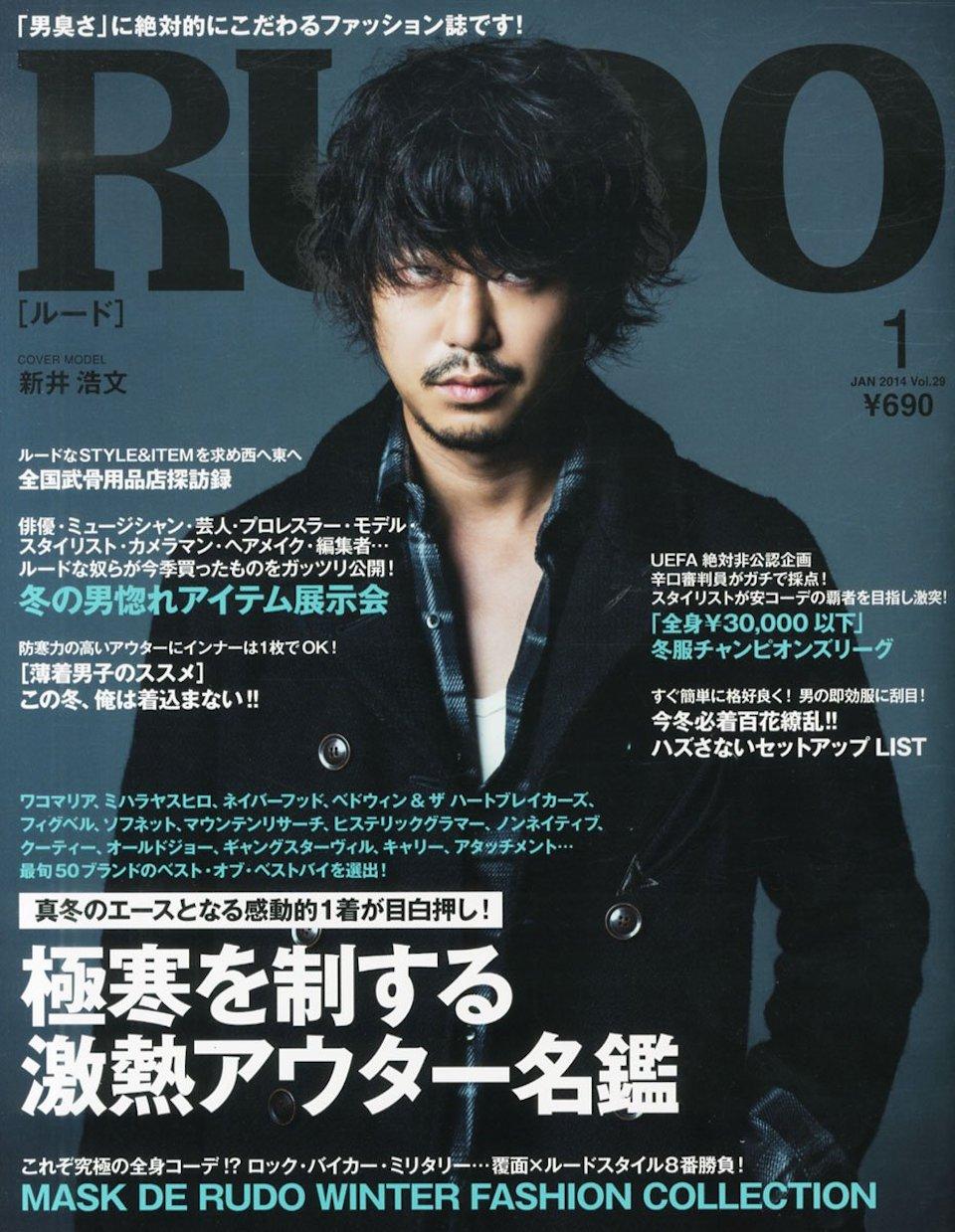 2014.1月号 vol.29