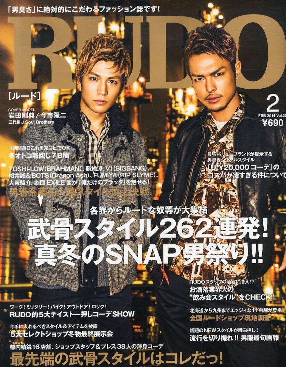 2014.2月号 vol.30