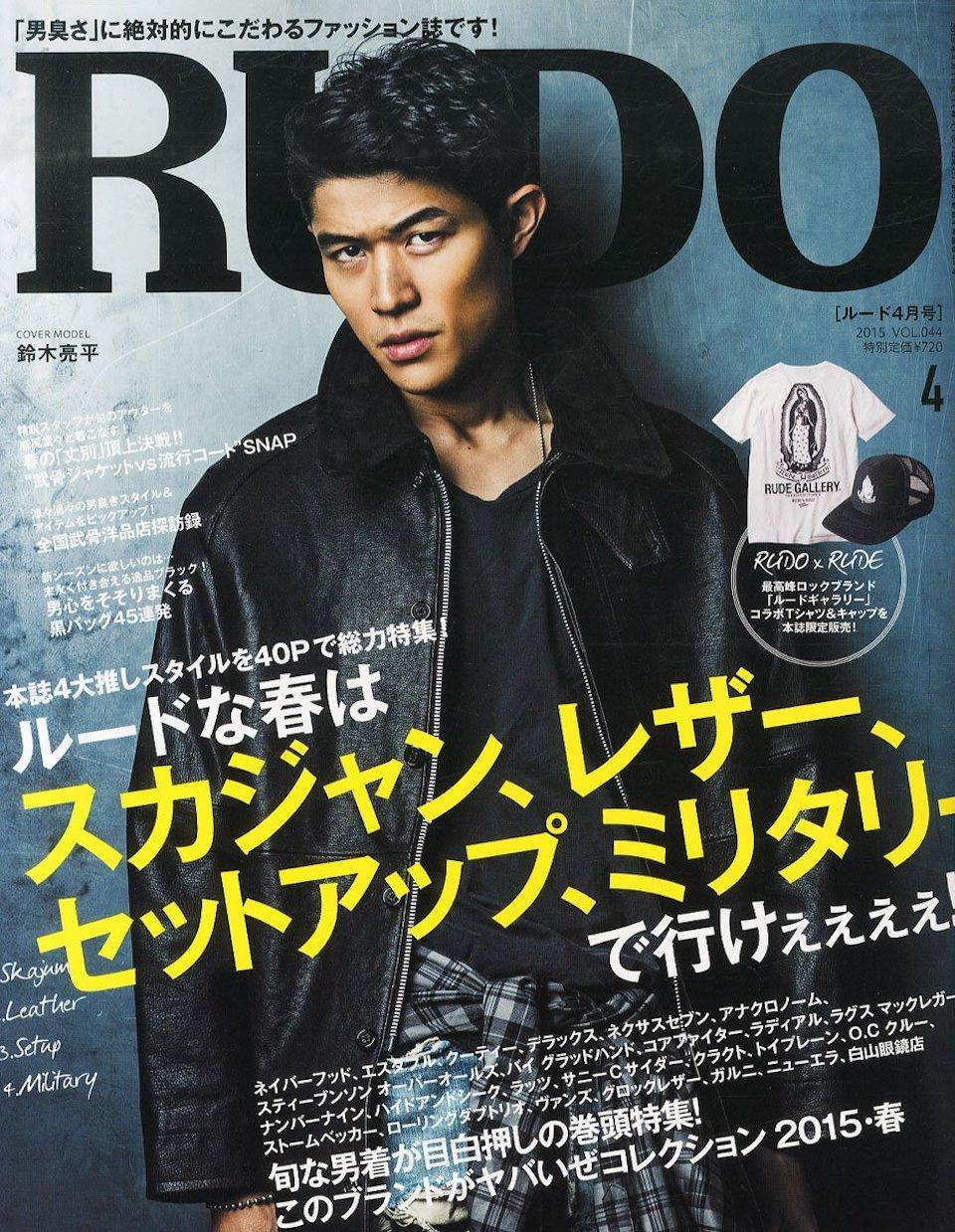 2015.4月号 vol.44