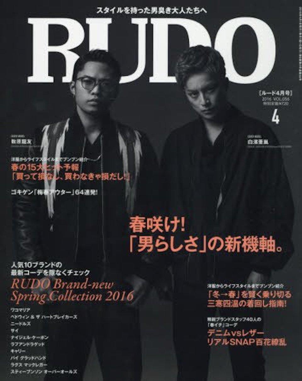 2016.4月号 vol.56