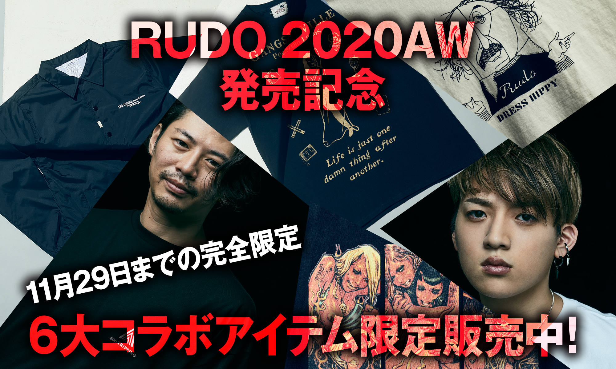 RUDO 2020AW発売記念 コラボアイテム販売中
