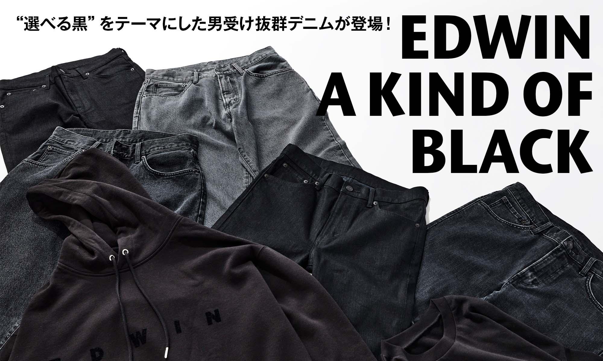"""""""選べる黒""""をテーマにした男受け抜群デニムが登場! -EDWIN A KIND OF BLACK-"""