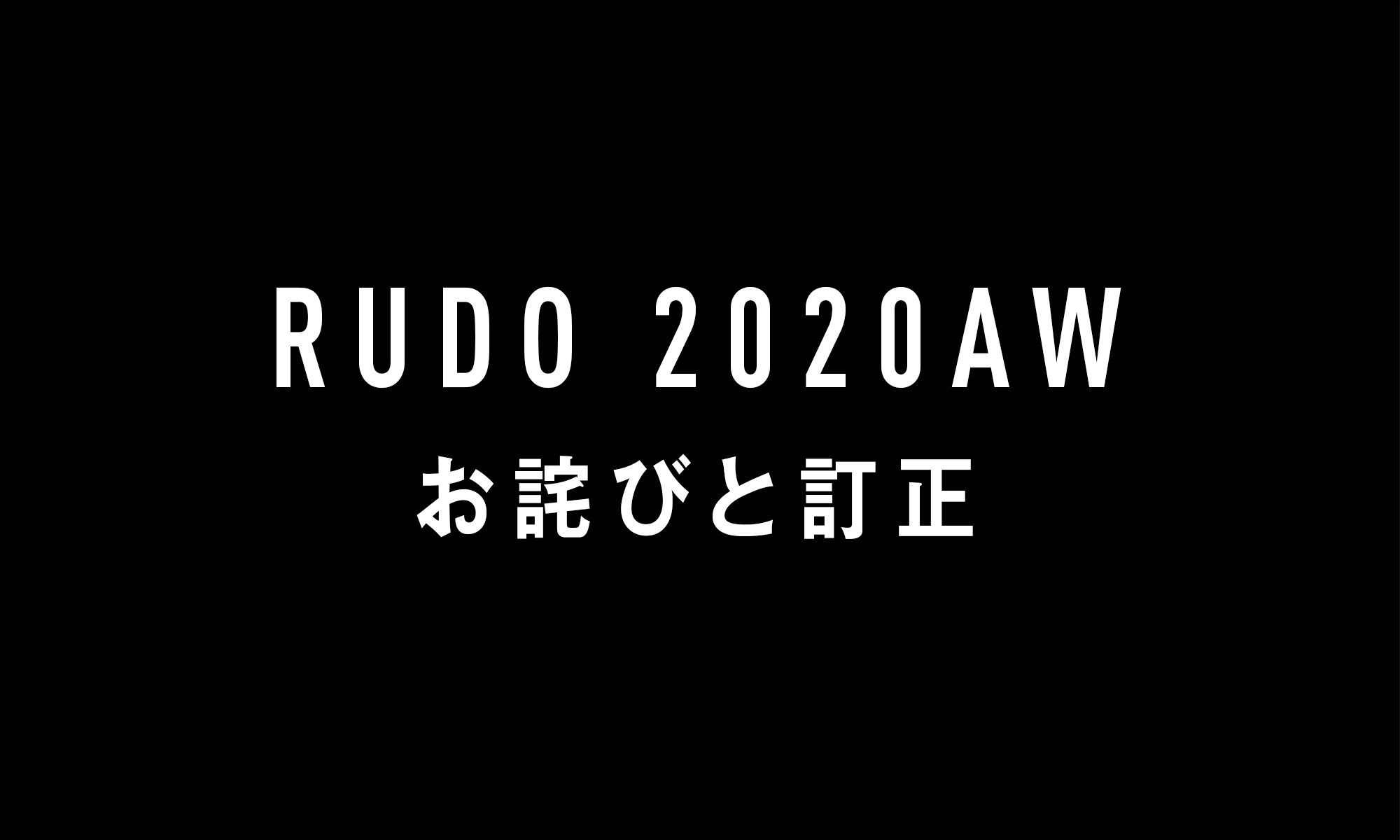 RUDO 2020AW お詫びと訂正